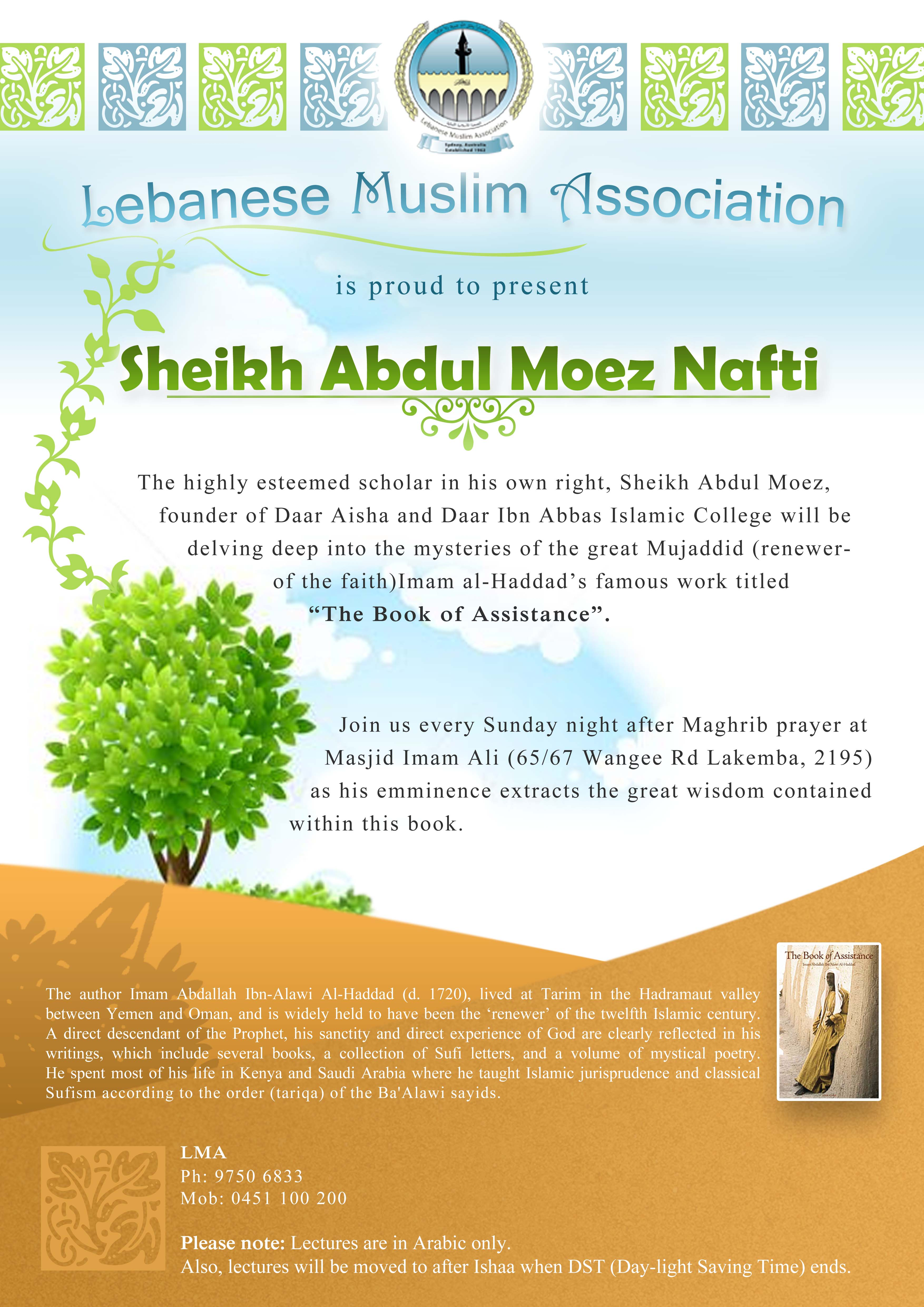 Sheikh Abdul Moez Lectures
