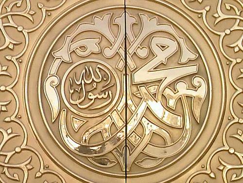 http://muslimvillage.com/wp-content/uploads/2011/10/Muhammad.jpg