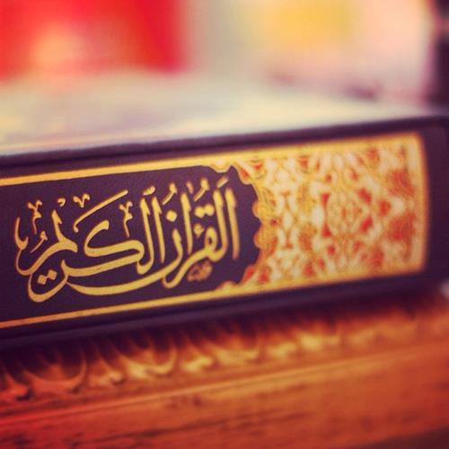 Ce que tout musulman doit connaitre