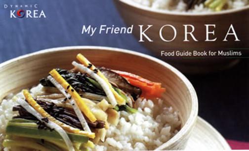 เกาหลีจัดพิมพ์คู่มือร้านอาหารสำหรับนักท่องเที่ยวมุสลิม