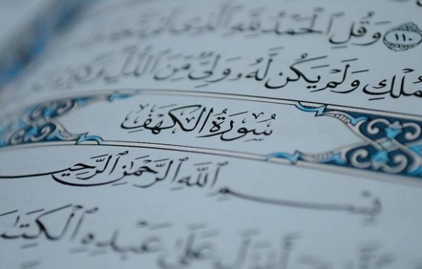 secrets-of-surah-kahf