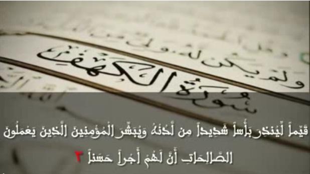 Surat al-Kahf in Warsh