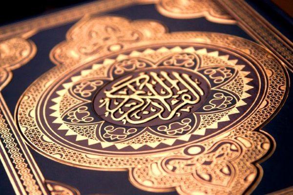 the-generous-quran-mushaf-cover